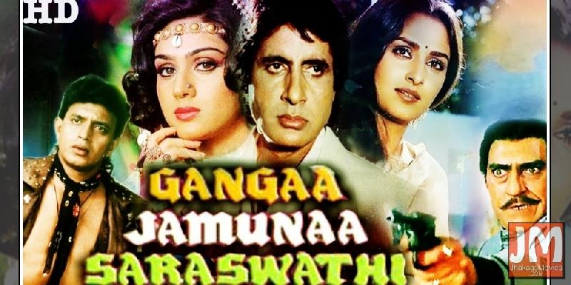 Ganga Jamuna Saraswati