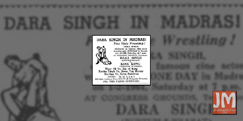 Dara  Singh vs King Kong Match Ticket